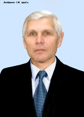Геннадій Миколайович Бондаренко